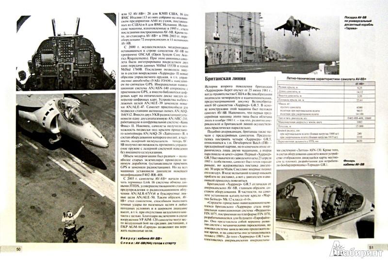 Иллюстрация 1 из 6 для Самолеты вертикального взлета «Харриер» и Як-38 - Андрей Харук | Лабиринт - книги. Источник: Лабиринт