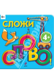 Сложи слово! (для детей от 4 лет)Обучение чтению. Буквари<br>Эта книга предназначена для занятий с детьми. Покажите вашему малышу букву, прочитайте слово, которое начинается на эту букву. Теперь выньте букву. Дайте ее ребенку. Пусть он проведет по ней пальчиками и запомнит, как она выглядит и как пишется. Когда малыш освоит все буквы, он сможет собирать из них слова. Обратите внимание, что во всех словах, имеющихся в нашей книге, буквы не повторяются!<br>