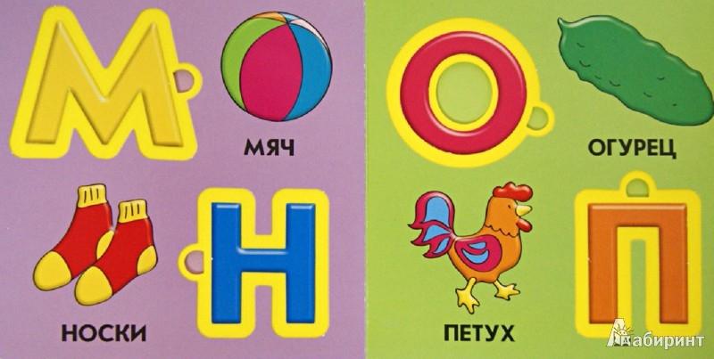 Иллюстрация 1 из 13 для Сложи слово! (для детей от 4 лет) | Лабиринт - книги. Источник: Лабиринт