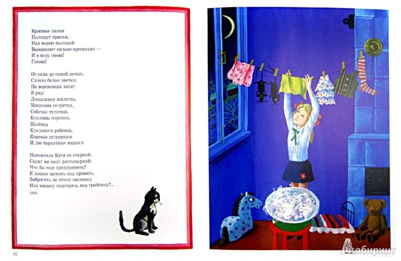 Иллюстрация 1 из 28 для Что кому нравится - Саша Черный | Лабиринт - книги. Источник: Лабиринт