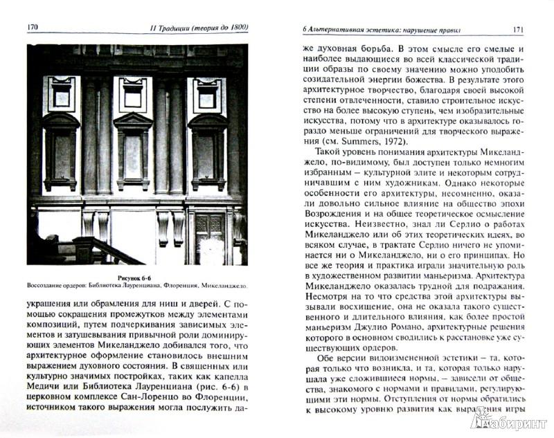 Иллюстрация 1 из 5 для 100 величайших идей, изменивших архитектуру - Фил Хирн | Лабиринт - книги. Источник: Лабиринт