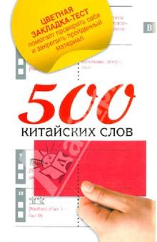 Воропаев Николай Николаевич, Тяньюй Ма 500 китайских слов. Самый простой самоучитель китайского языка