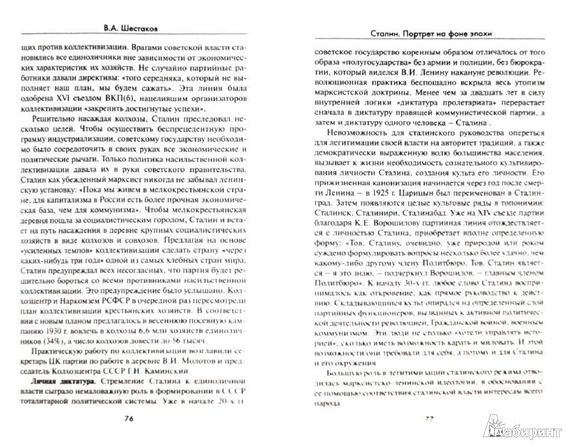 Иллюстрация 1 из 21 для Сталин. Портрет на фоне войны | Лабиринт - книги. Источник: Лабиринт
