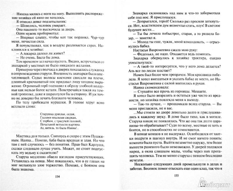 Иллюстрация 1 из 10 для Сказка для олигарха - Тройнич, Тройнич | Лабиринт - книги. Источник: Лабиринт