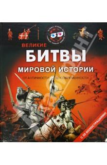Великие битвы мировой истории от античности до современности