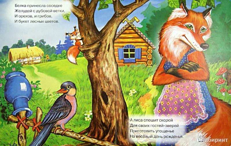 Иллюстрация 1 из 6 для Вот такие чудеса | Лабиринт - книги. Источник: Лабиринт