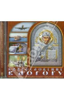 Благословение в дорогу. Молитвы путешествующим (CD)