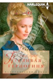 Пугливая герцогиняИсторический сентиментальный роман<br>Эмили Кэрролл всей душой хотела оправдать надежды своих родителей, мечтавших о достойном и состоятельном зяте. Но, несмотря на красоту, изящные манеры и принадлежность к старинному роду, Эмили не пользовалась успехом в свете, ее считали холодной и скучной, Ледяной Принцессой. И лишь Николас, герцог Мэннинг, красивый, умный и смелый мужчина, сомневался в том, что это так. Ему, без сомнения, нравилась леди Эмили, но жениться… Нет, это не входило в его планы, слишком жива была память о его первом, трагически завершившемся браке. Однако случилось так, что он вынужден был сделать предложение мисс Кэрролл, но оба они сомневались в том, что их союз может быть счастливым…<br>