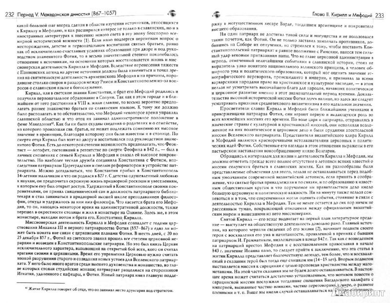 Иллюстрация 1 из 8 для История Византийской империи. Периоды  IV-V - Федор Успенский | Лабиринт - книги. Источник: Лабиринт