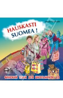 Финский - это здорово! Финский язык для школьников (CDmp3)Другие иностранные языки в школе<br>MP3-диск к одноименному учебному пособию.<br>Текст читают Анти Тюнккюнен, Хана Менсонен и Тару Оллила.<br>Длительность записи 146 минут.<br>