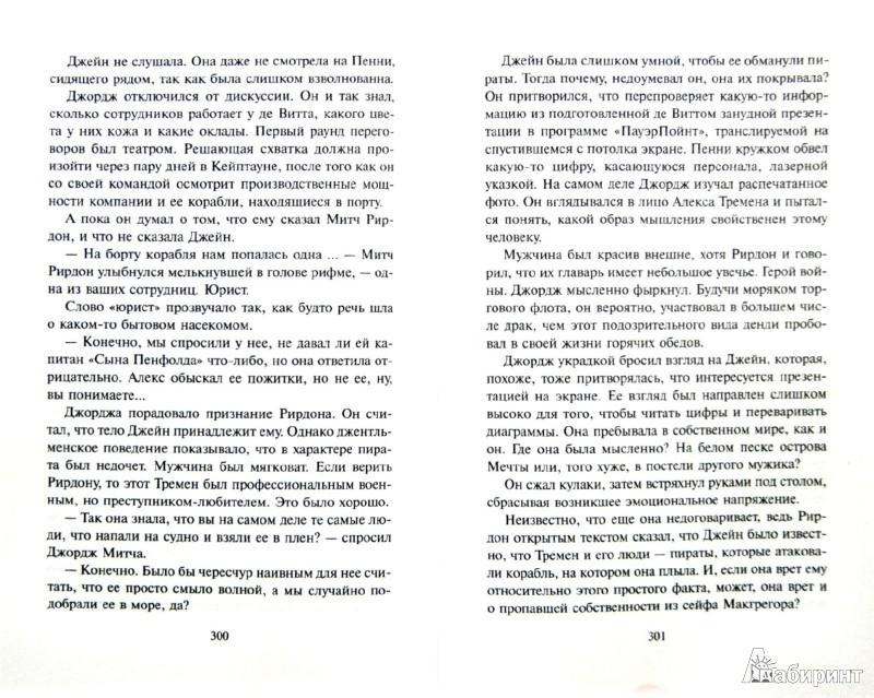 Иллюстрация 1 из 6 для Слоновая кость - Тони Парк | Лабиринт - книги. Источник: Лабиринт