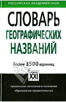 Словарь географических названий. Более 3500 единиц. Справочное издание