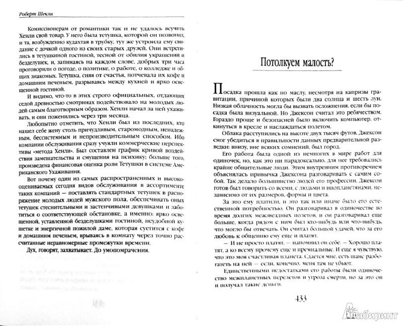 Иллюстрация 1 из 13 для Паломничество на Землю - Роберт Шекли   Лабиринт - книги. Источник: Лабиринт