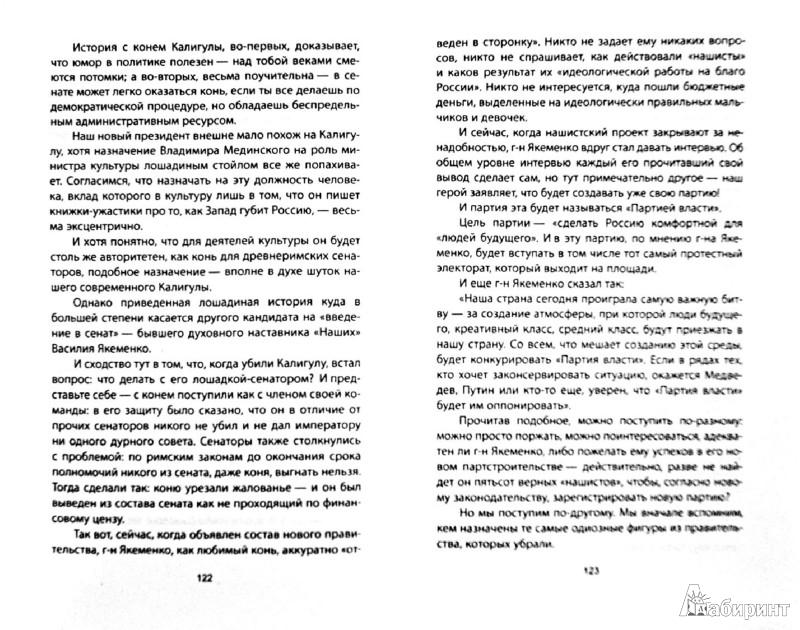 Иллюстрация 1 из 6 для Путин будет царем - Матвей Ганапольский   Лабиринт - книги. Источник: Лабиринт