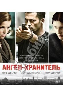 Ангел-хранитель (Blu-ray)