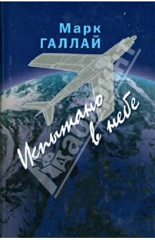 Испытано в небеВоенные деятели<br>Легендарный летчик Марк Лазаревич Галлай не только во время первого же фашистского налета на Москву сбил вражеский бомбардировщик, не только лично испытал и освоил 125 типов самолетов (по его собственному выражению, настоящий летчик-испытатель должен свободно летать на всем, что только может летать, и с некоторым трудом на том, что летать не может), но и готовил к полету в космос первых космонавтов (гагаринскую шестерку), был ученым, доктором технических наук, профессором. Читая его книгу воспоминаний о войне, о суровых буднях летчика-испытателя, понимаешь, какую насыщенную, необычную жизнь прожил этот человек, как ярко мог он запечатлеть документальные факты, ценнейшие для истории отечественной авиации, создать запоминающиеся художественные образы, характеры.<br>