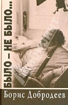 Было-не было...Деятели культуры и искусства<br>В своей книге замечательный сценарист Борис Тихонович Добродеев (перу которого принадлежат сценарии нескольких десятков документальных и игровых кинолент, таких как: Красный дипломат, Особо важное задание, Софья Ковалевская, Карл Маркс. Молодые годы, Раскол, Жизнь Бетховена, Горький. Последние годы, Илья Эренбург и другие), ярко, образно повествует о своих корнях, своей семье, своем времени. На страницах его книги предстают и партийные функционеры, отвечавшие за киноиндустрию, и главные действующие лица советского кинематографа, и те, чьи заслуги незаслуженно забыты. Автор рассказывает о В.Пудовкине, А.Довженко, М.Ромме, И.Пырьеве, Е.Габриловиче, Л.Кулиджанове, Г.Чухрае и многих других, с кем его свела работа. С болью повествует он о последних событиях в Союзе кинематографистов, о конфликте, который вылился в яростные баталии с Н.Михалковым на предпоследнем съезде Союза.<br>