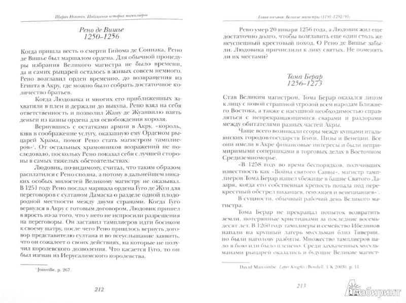 Иллюстрация 1 из 7 для Подлинная история тамплиеров - Шаран Ньюман   Лабиринт - книги. Источник: Лабиринт