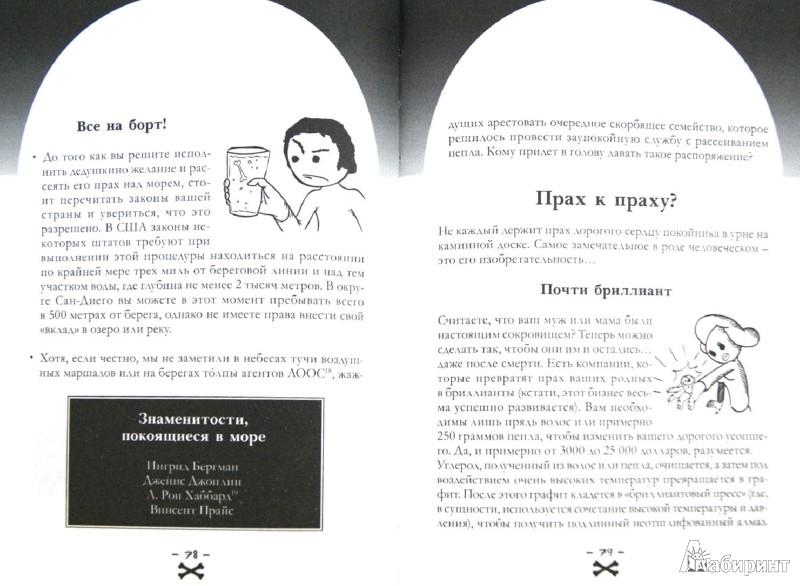Иллюстрация 1 из 9 для Умереть не встать! Или карманная книга смерти - Морган, Темпест   Лабиринт - книги. Источник: Лабиринт