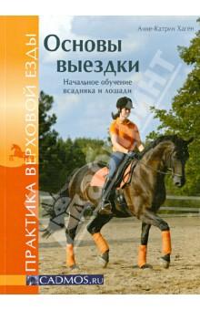 Основы выездки. Начальное обучение всадника и лошадиДругие виды спорта<br>Издатели рекомендуют всем всадникам носить подходящую одежду и шлем, соответствующий действующим требованиям безопасности, во всех случаях, когда они ездят на своей лошади или работают с ней. При езде по дорогам очень важно соблюдать местные правила в отношении лошадей на дорогах, знать местные дорожные знаки и разметку, а также надевать одежду повышенной видимости (со светоотражателями), чтобы быть заметным для остальных участников движения. Если вы сомневаетесь относительно безопасности вашей лошади на дороге, всегда ездите в компании другого всадника, пока лошадь не будет должным образом обучена. Несмотря на то, что были даны максимально полные и подробные объяснения всех техник, издатели не несут никакой ответственности за какие бы то ни было несчастные случаи, могущие произойти в результате следования инструкциям, приведенным в данной книге.<br>
