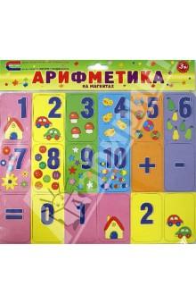 Арифметика на магнитахЦифры на магнитах<br>Арифметика на магнитах - незаменимый помощник при обучении малышей счету. Достаточно прикрепить карточки к холодильнику или к магнитной доске - и можно начинать урок!<br>