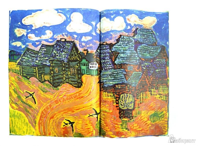 Иллюстрация 1 из 27 для Бабочки - Коваль, Маврина   Лабиринт - книги. Источник: Лабиринт