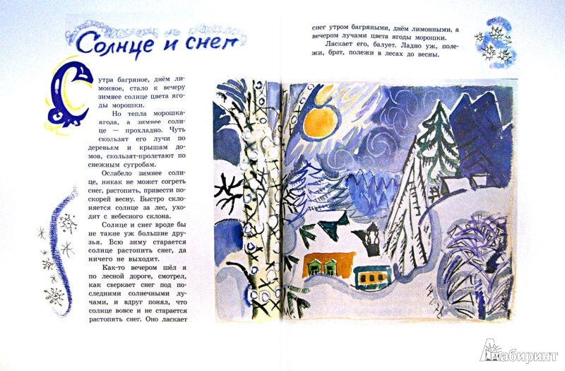 Иллюстрация 1 из 30 для Снег - Коваль, Маврина | Лабиринт - книги. Источник: Лабиринт