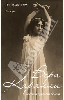 Вера Каралли - легенда русского балетаДеятели культуры и искусства<br>Вера Каралли - прима-балерина московского Большого театра начала XX века, одна из первых див немого российского синематографа, женщина трагической судьбы, женщина-легенда. О воистину примечательной жизни ныне почти забытой звезды русского балета рассказывает эта книга.<br>