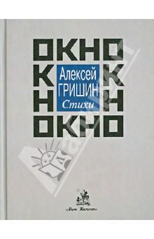 ОКНО. СтихиСовременная отечественная поэзия<br>В сборник Алексея Гришина вошли стихотворения разных лет. Сборник вполне мог бы иметь подзаголовок Избранное. Сохранены внутренний дизайн и обложка предыдущего издания, вышедшего в 2005 году.<br>