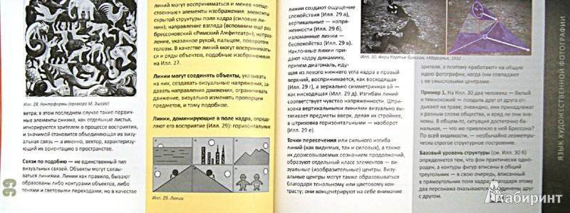 Иллюстрация 1 из 24 для Стрит-фотография. Открытие плоскости - Антон Вершовский   Лабиринт - книги. Источник: Лабиринт