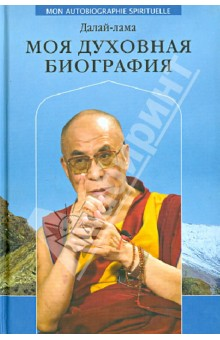 Моя духовная биографияМемуары<br>Рассказ Далай-ламы - мостик между прошлым и будущим: он делится своими детскими воспоминаниями так же естественно, как историями из своих прошлых жизней, ссылаясь на тринадцать предшественников и размышляя о преемнике. Он часто говорит о своей роли духовного лидера Тибета, о необходимости выступать от имени своего народа, комментирует, как его деятельность воспринимается мировой общественностью. Своеобразие этой духовной биографии в том, что она строится вокруг его трех главных жизненных миссий: как человек он подтверждает важность воспитывать душевные качества на общее благо; как буддистский монах - зовет к диалогу с другими религиями, с неверующими, с учеными; как Далай-лама - проводит политику доброты и взывает к совести мира. <br>Составитель книги София Стрил-Ревер более пятнадцати лет собирает речи Далай-ламы. По ее сценарию снят фильм Далай-лама: жизнь за жизнью. В январе 2009 года Далай-лама лично одобрил работу г-жи Стрил-Ревер по публикации своих выступлений.<br>