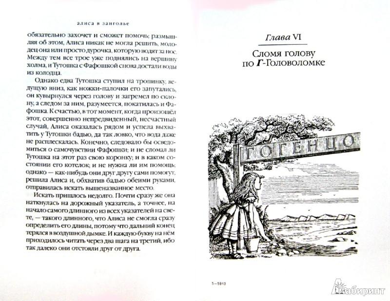 Иллюстрация 1 из 36 для Алиса в Заиголье - Гилберт Адэр | Лабиринт - книги. Источник: Лабиринт