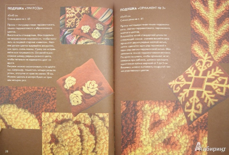 Иллюстрация 1 из 11 для Нетканый гобелен, или Вышивка петлей - Алла Гусева | Лабиринт - книги. Источник: Лабиринт
