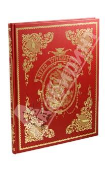 Волшебные сказкиСказки зарубежных писателей<br>Великолепное новое издание волшебных сказок Шарля Перро, перепечатанное с редчайшего издания 1867 г.<br>