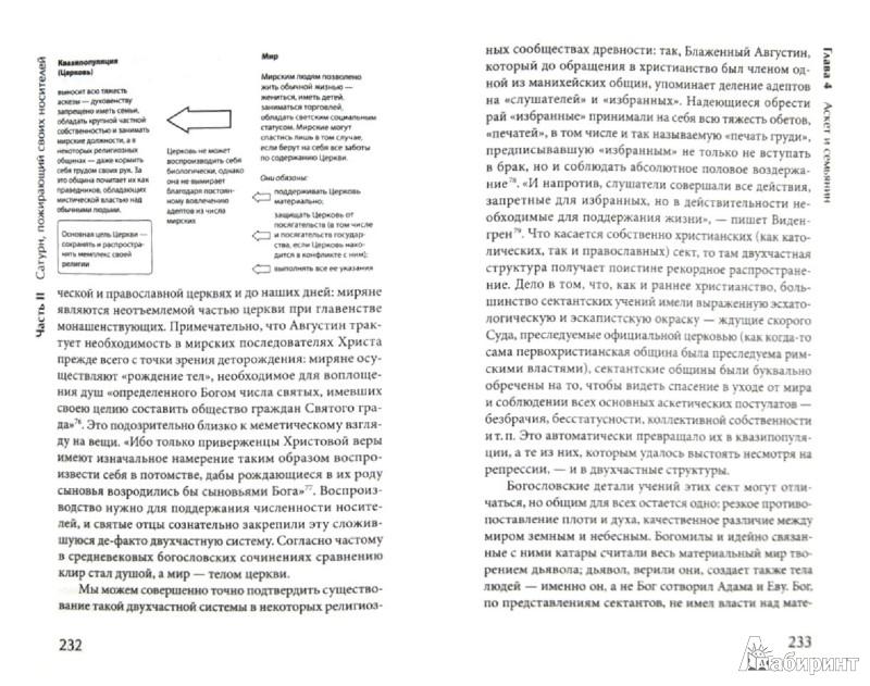 Иллюстрация 1 из 10 для Мастера иллюзий. Как идеи превращают нас в рабов - Илья Носырев | Лабиринт - книги. Источник: Лабиринт