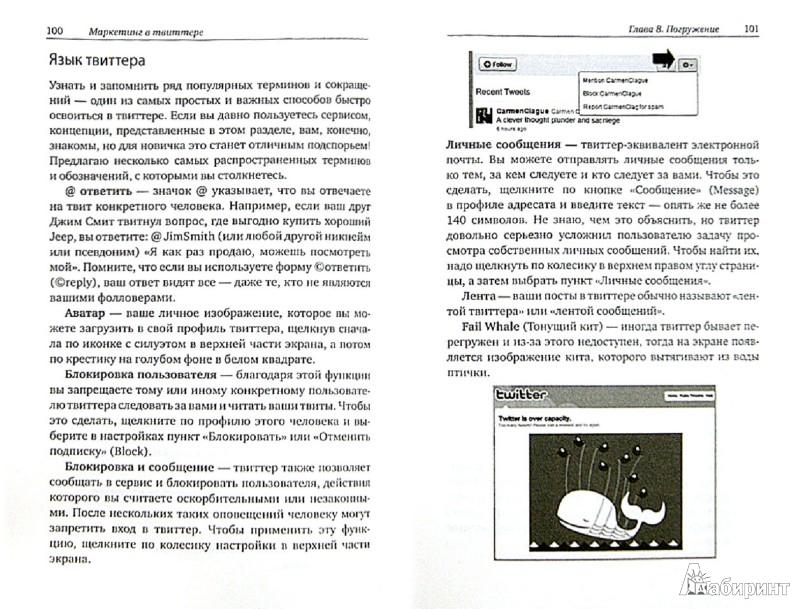 Иллюстрация 1 из 23 для Маркетинг в твиттере. Используйте инструмент, который многие недооценивают - Марк Шефер | Лабиринт - книги. Источник: Лабиринт