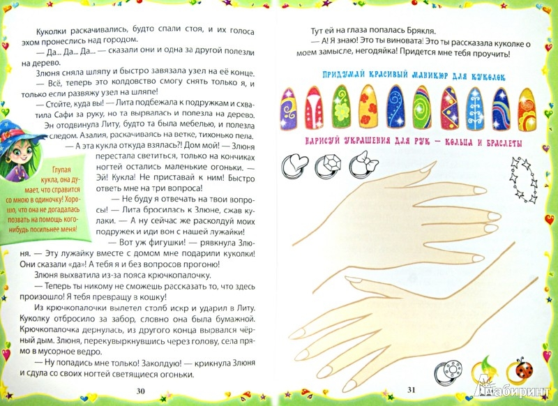 Иллюстрация 1 из 34 для Трикси-Фикси. Волшебница Злюня и её пакости - Екатерина Матюшкина | Лабиринт - книги. Источник: Лабиринт