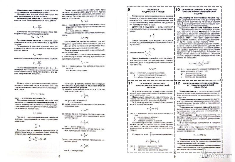 Иллюстрация 1 из 11 для Шпаргалка по формулам: физика, химия, математика   Лабиринт - книги. Источник: Лабиринт