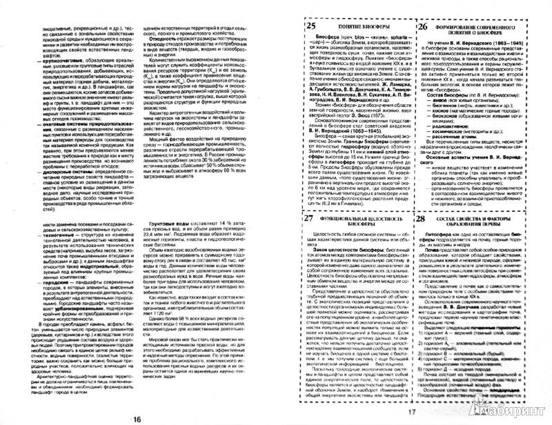 Иллюстрация 1 из 3 для Шпаргалка. Экология   Лабиринт - книги. Источник: Лабиринт