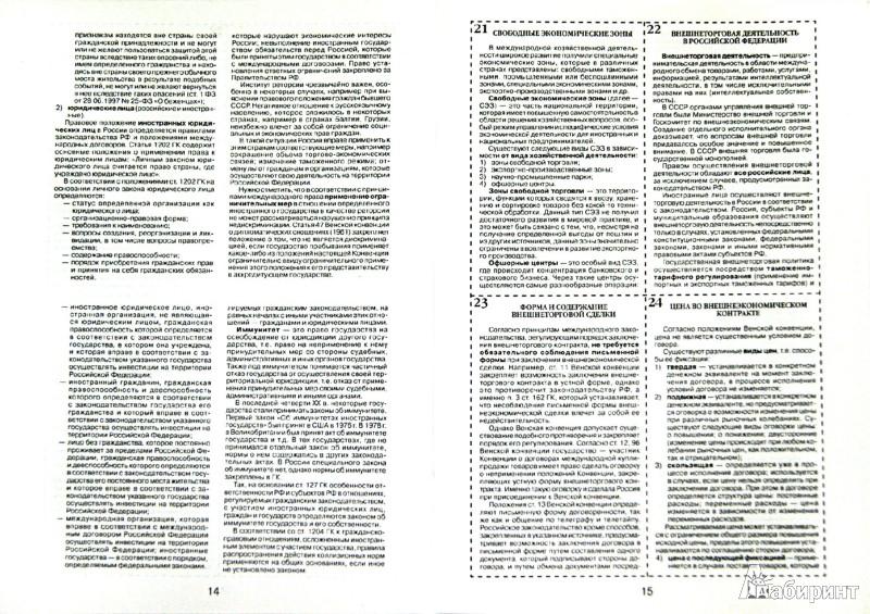 Иллюстрация 1 из 4 для Шпаргалка по международному частному праву | Лабиринт - книги. Источник: Лабиринт