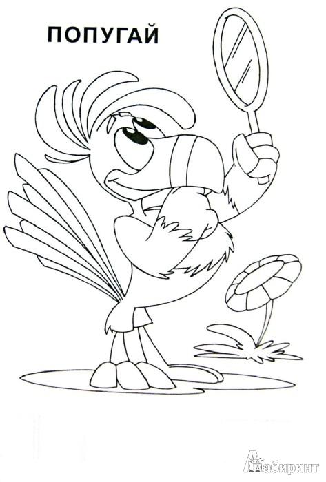 Иллюстрация 1 из 14 для Львенок. Книжка-раскраска | Лабиринт - книги. Источник: Лабиринт