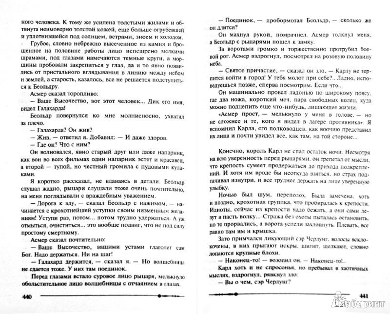 Иллюстрация 1 из 7 для Ричард Длинные Руки. Ричард Длинные Руки - воин Господа - Гай Орловский | Лабиринт - книги. Источник: Лабиринт