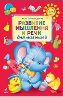 Александрова Ольга Викторовна Развитие мышления и речи для малышей