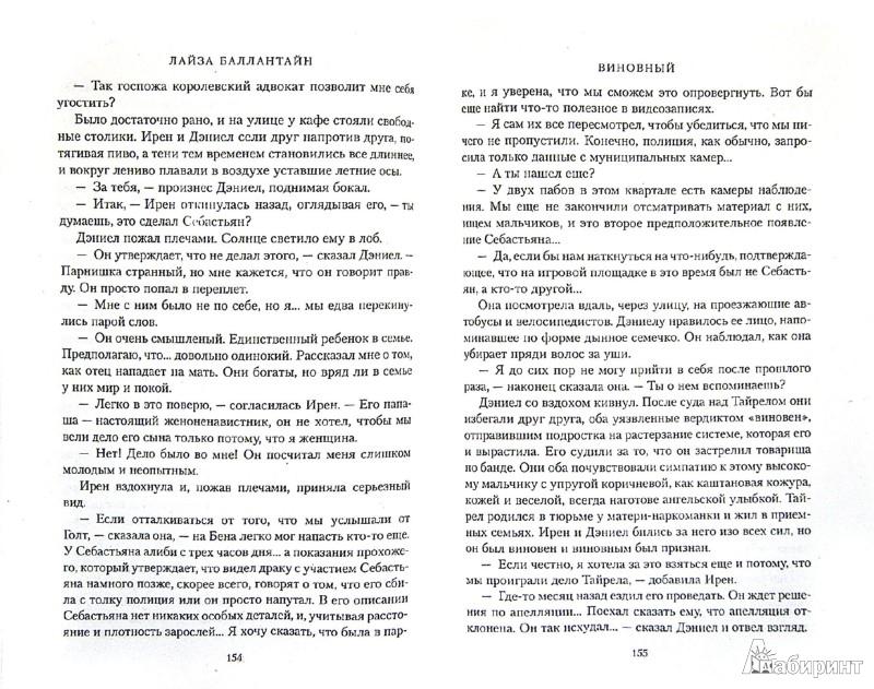 Иллюстрация 1 из 7 для Виновный - Лайза Баллантайн | Лабиринт - книги. Источник: Лабиринт