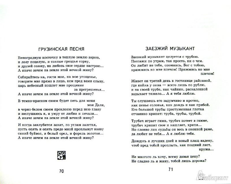 Иллюстрация 1 из 5 для Дежурный по апрелю - Булат Окуджава   Лабиринт - книги. Источник: Лабиринт