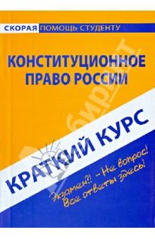 Краткий курс по конституционному праву России. Учебное пособие
