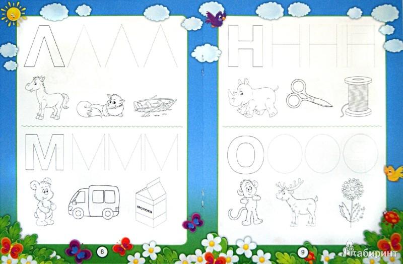 Иллюстрация 1 из 2 для Начинаем читать. Для детей 3-4 лет - Гаврина, Топоркова, Щербинина, Кутявина | Лабиринт - книги. Источник: Лабиринт