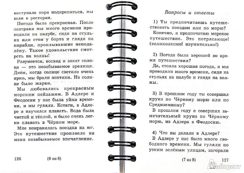 Иллюстрация 1 из 7 для Английский язык - Игорь Левитте   Лабиринт - книги. Источник: Лабиринт