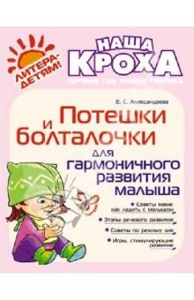 Александрова Елена Станиславовна Потешки и болталочки для гармоничного развития малыша