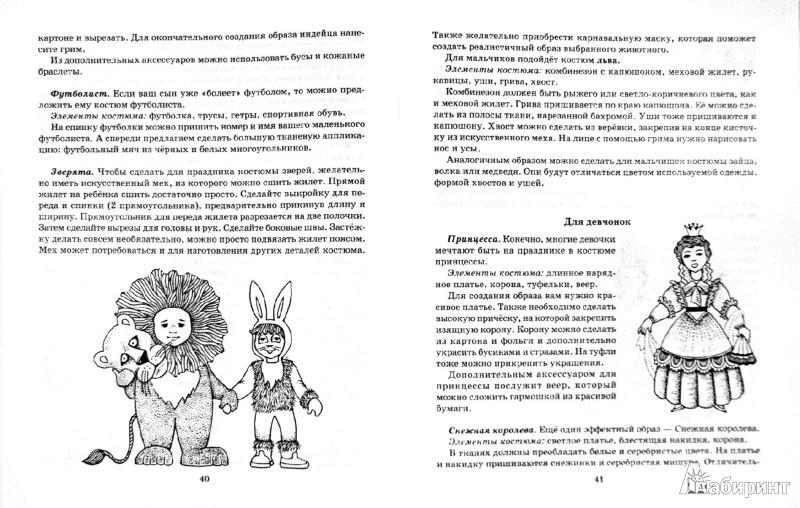 Иллюстрация 1 из 9 для Мама, подари мне праздник! 1000 идей для организации детских мероприятий - Валерия Мельникова | Лабиринт - книги. Источник: Лабиринт